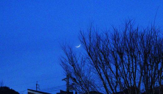 細い月と夕暮れに出逢う【3月15日の日記】