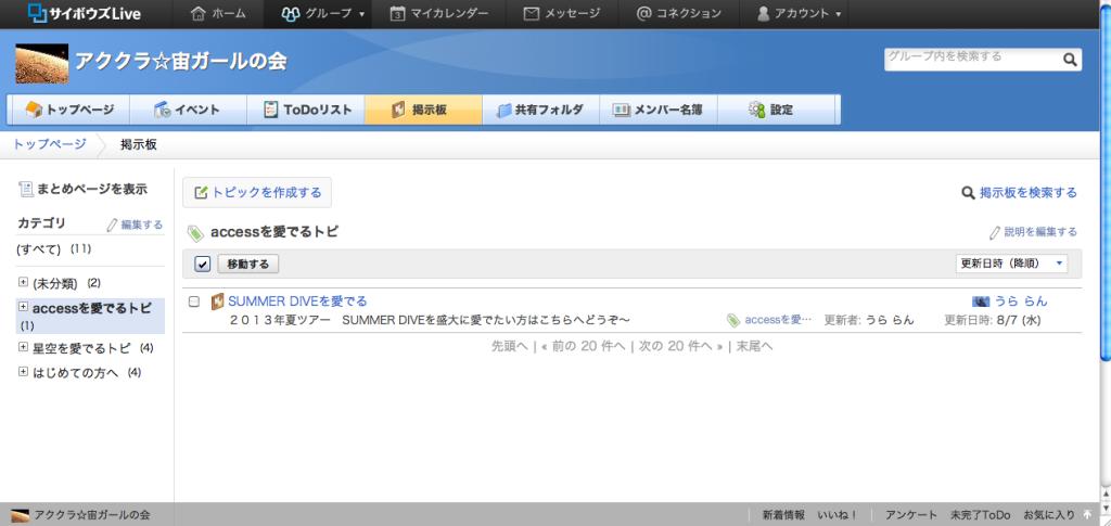 スクリーンショット(2013-08-08 8.06.23)