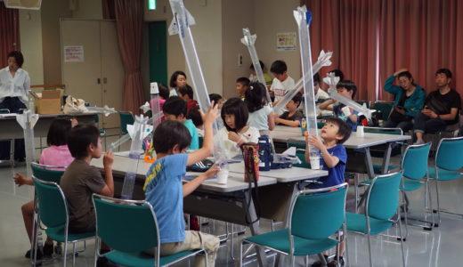 JAXAコズミックカレッジ:バルーンロケットを作ろう【初開催レポート】