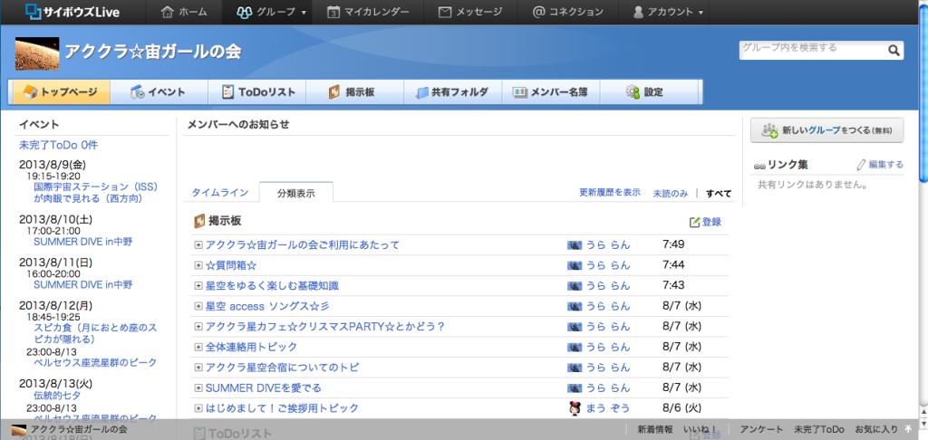 スクリーンショット(2013-08-08 8.05.31)