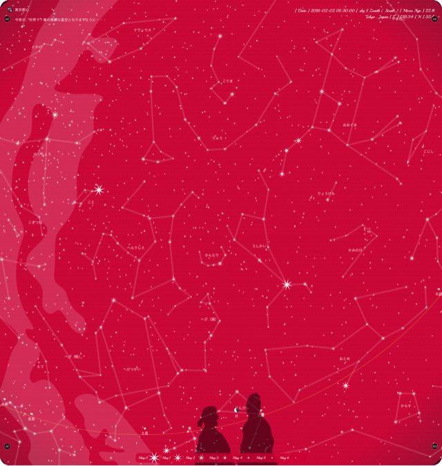 空で見つける月火水木金土日【1時間で出来る1週間コンプリート】