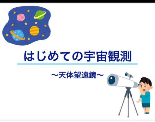 【セミナー講師やってみた】天体望遠鏡について語ってきたレポ