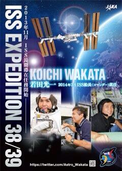 【そうだ!宇宙を見よう!】若田光一宇宙飛行士がISSに6時間で到着したよ レポート