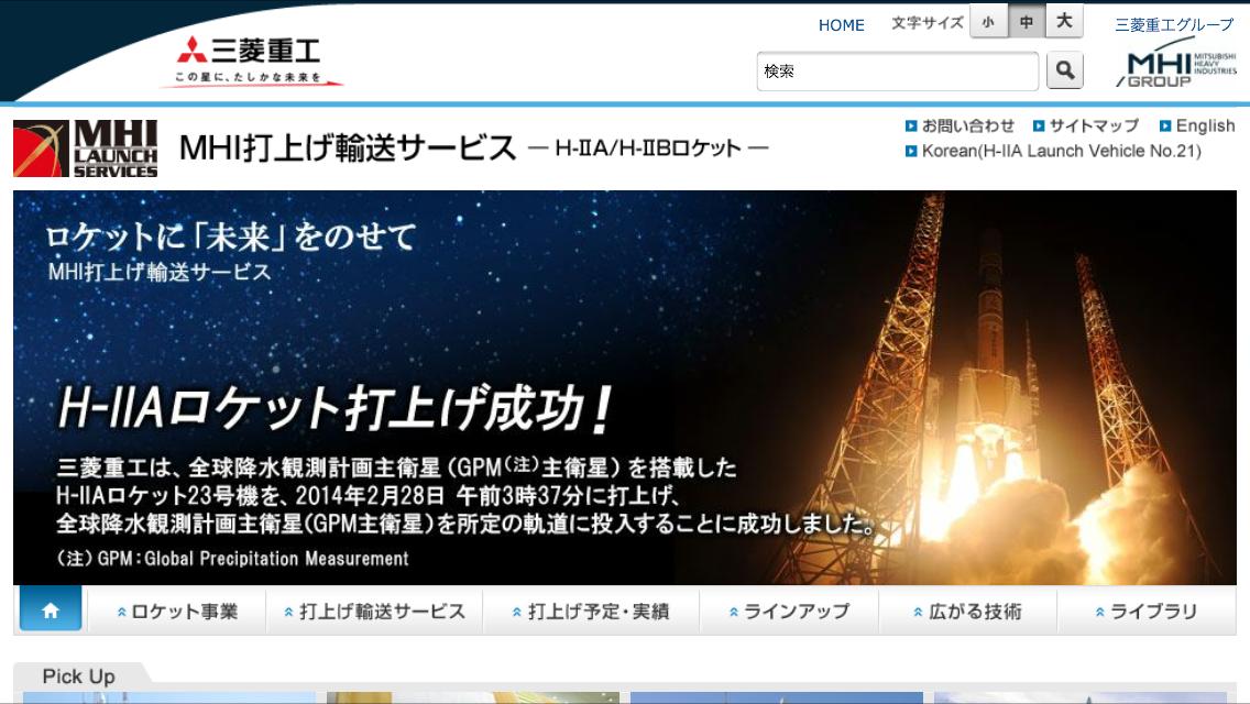 H-IIAロケットの打ち上げ写真とロケットが連れて行った衛星たちのこと