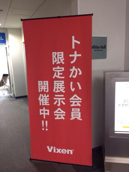 2014年春 ビクセン展示会(大阪) レポート 【全体ざっくり編】