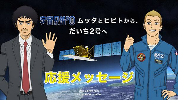宇宙兄弟も応援!!あしたのお昼は国産ロケット打ち上げ!!【だいち2号/H-IIAロケット24号機】