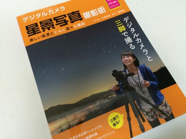 これ1冊でOK!星景写真撮影術【書評】