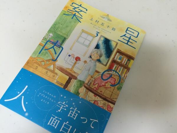 優しくて癒される!宙ガール必読マンガ「星の案内人」3巻が発売された件