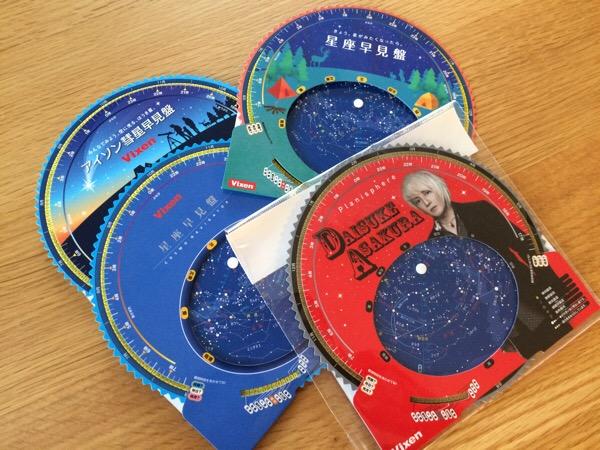 赤い星座早見盤を入手した件【#宙フェス でも販売されるらしい】