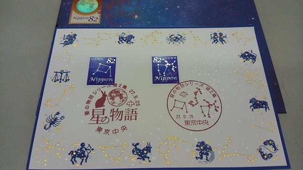 超絶かわいい!星座の切手と特別消印の話【次回は2016年1月22日】