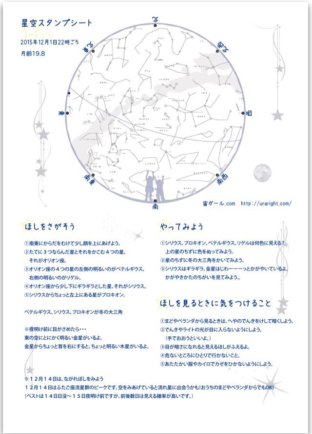 【ソラを見上げよう】星空スタンプシート 無料配布スタート!